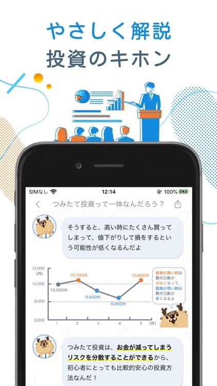 トウシカ - 株取引&つみたてシミュレーションで投資デビュー screenshot-3