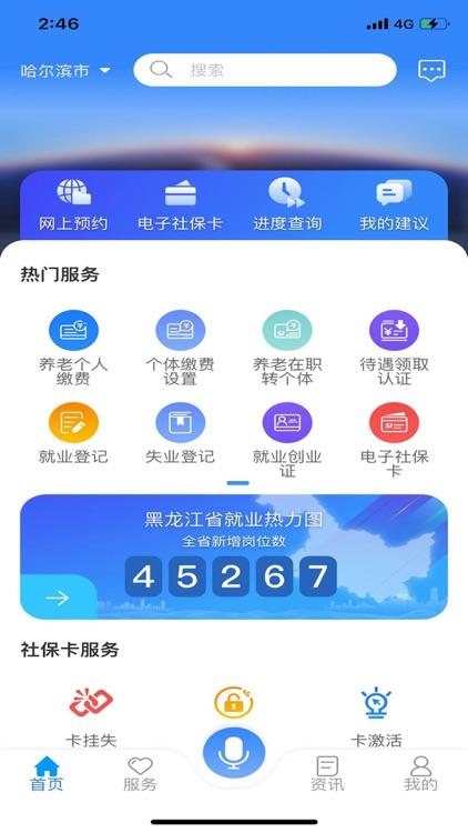 龙江人社 screenshot-2