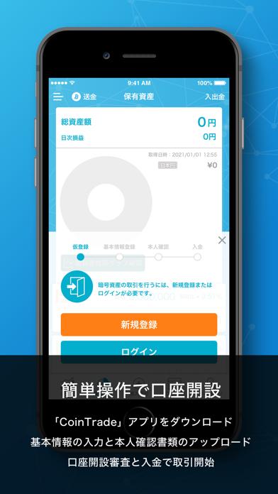 CoinTrade紹介画像4