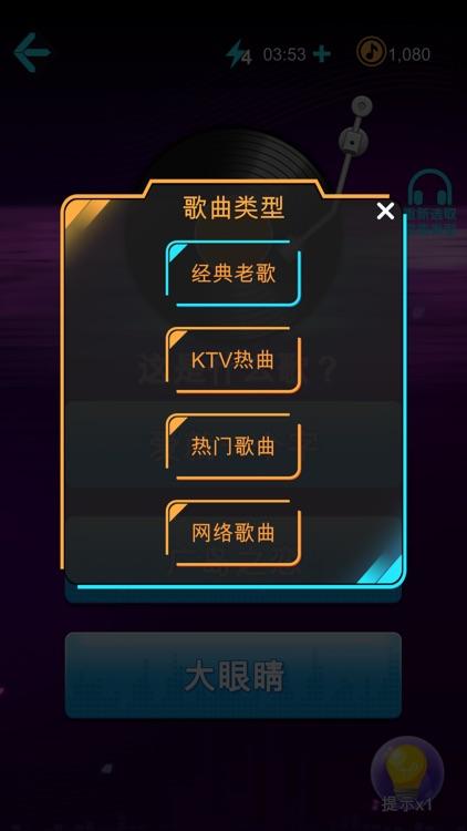 猜歌达人-全民猜歌 screenshot-4