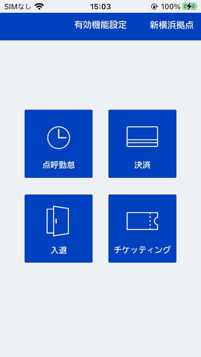 クラウド版 顔認証 顔照合端末アプリケーションのスクリーンショット2