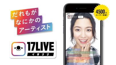 17LIVE(イチナナ) - ライブ配信 アプリ ScreenShot0