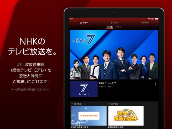NHKプラスのおすすめ画像1