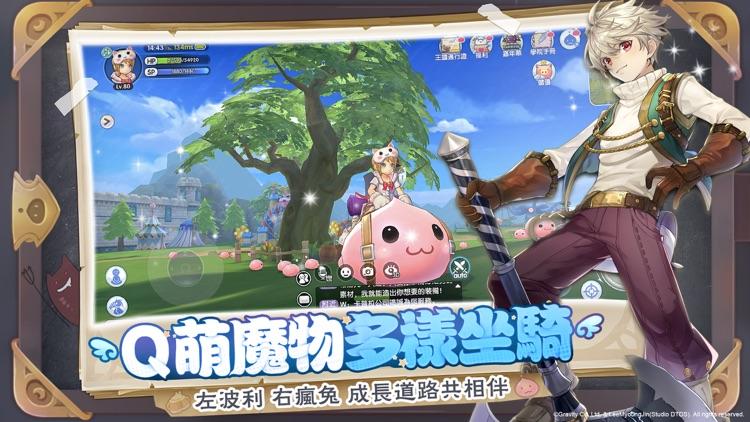RO仙境傳説:新世代的誕生 screenshot-4