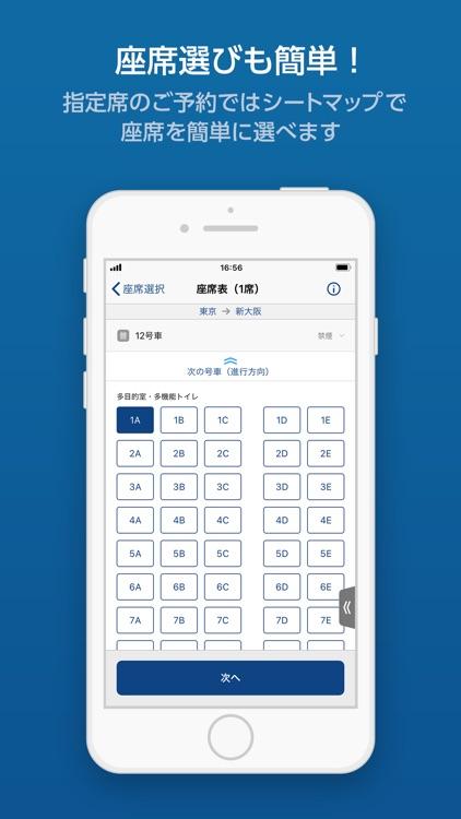 EXアプリ screenshot-3