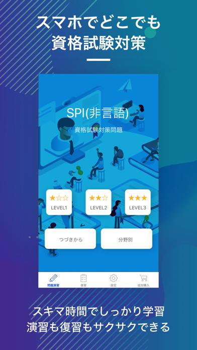 SPI非言語 スキマ時間で合格率アップ!のスクリーンショット1