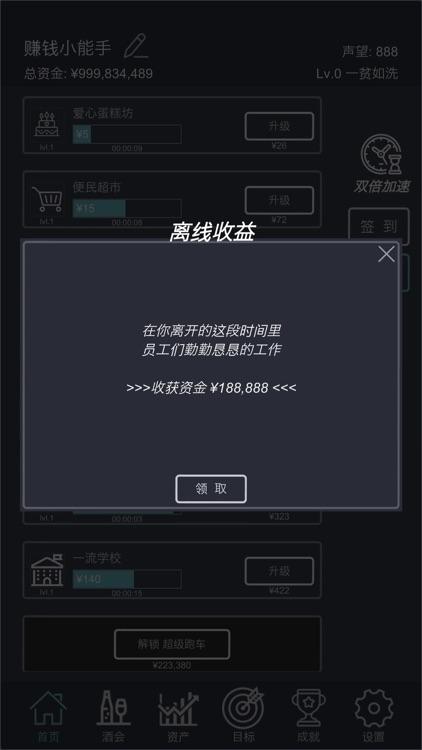 挂机当富豪-放置挂机模拟经营手游 screenshot-5