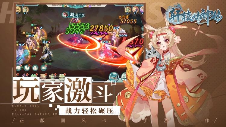 轩辕女神传-上古奇迹 screenshot-3