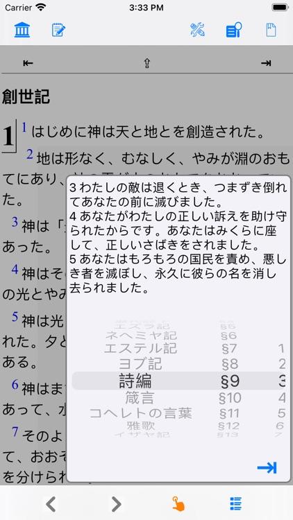 聖書 (Japanese Bible) screenshot-4