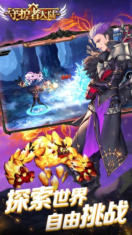 守护者大陆-勇士地下城 screenshot-3