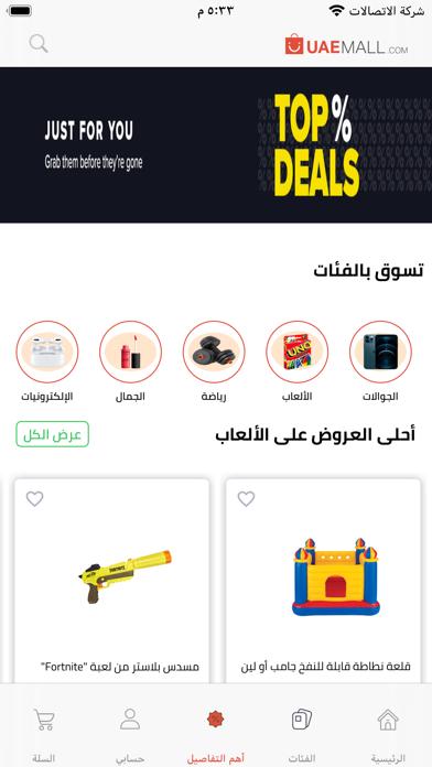 UAEMALLلقطة شاشة3