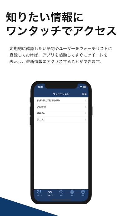 ツイウォッチ紹介画像2