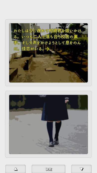 デュアルノベル screenshot 2