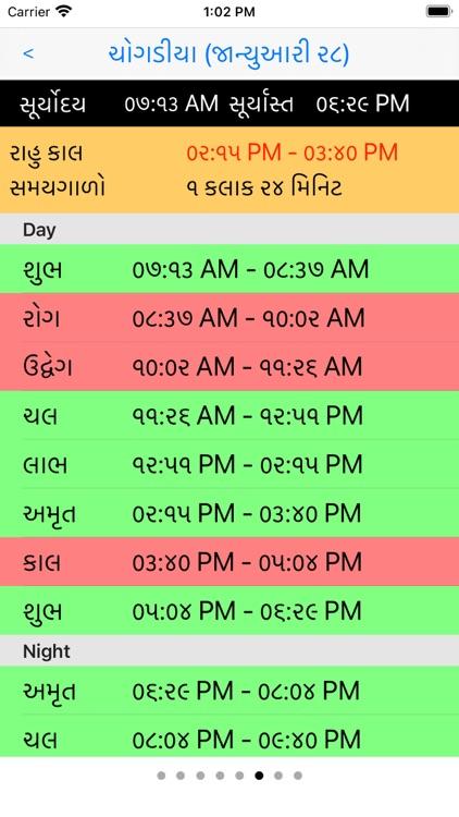 Hindu Calendar screenshot-9