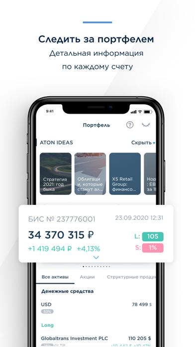 ATON Line. Инвестиции онлайнСкриншоты 1