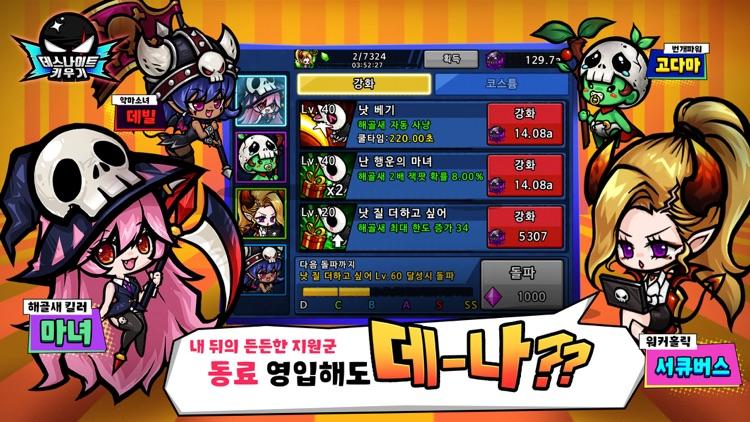데스나이트 키우기 : 방치형RPG screenshot-6