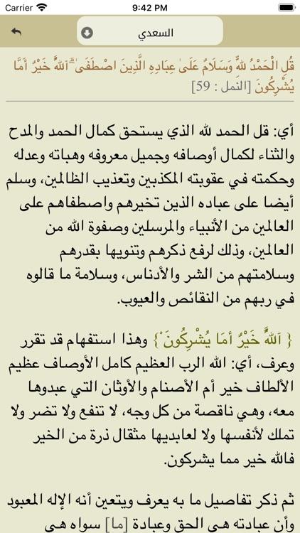 Ayat: Al Quran القرآن الكريم screenshot-4