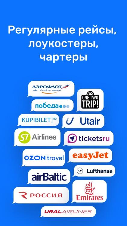 Авиасейлс — авиабилеты дешево