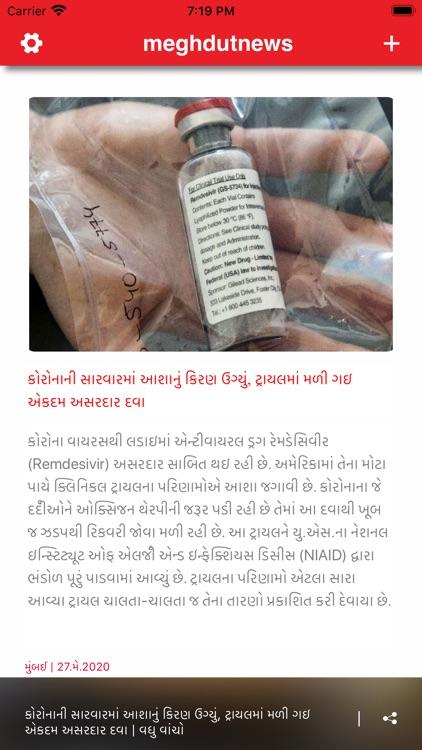 Meghdut News screenshot-4