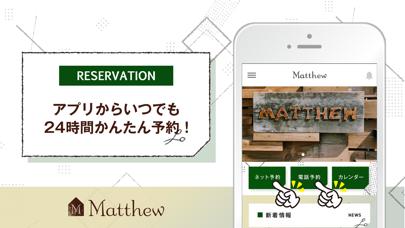 美容室 Matthew(マシュー)公式アプリ紹介画像4