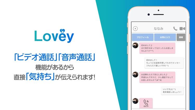 ビデオ通話でご近所出会い~Lovey screenshot-3