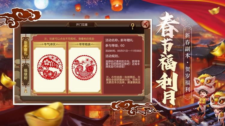 天龙3D-新春庆典 screenshot-3