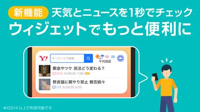 Yahoo! JAPAN ScreenShot1