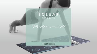 ECLEAR SPORTS プランクトレーニングのおすすめ画像1