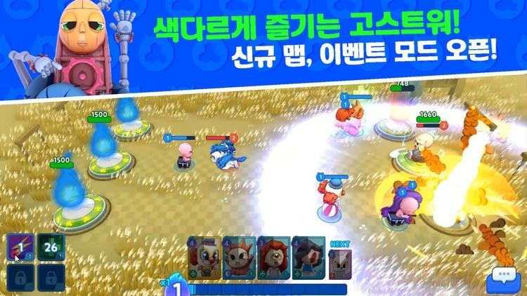 GhostWar : Casual Battle Arena screenshot-5
