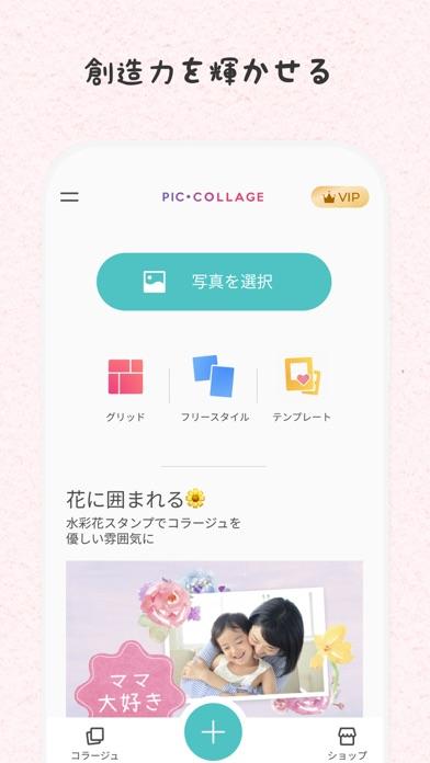 PicCollage 写真&動画コラージュスクリーンショット