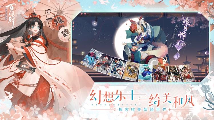 阴阳师:百闻牌 screenshot-5