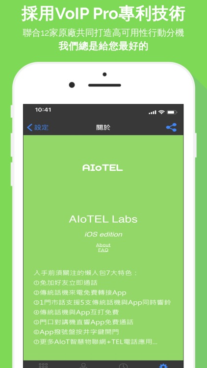 AIoTEL(噯唷電話!) screenshot-3
