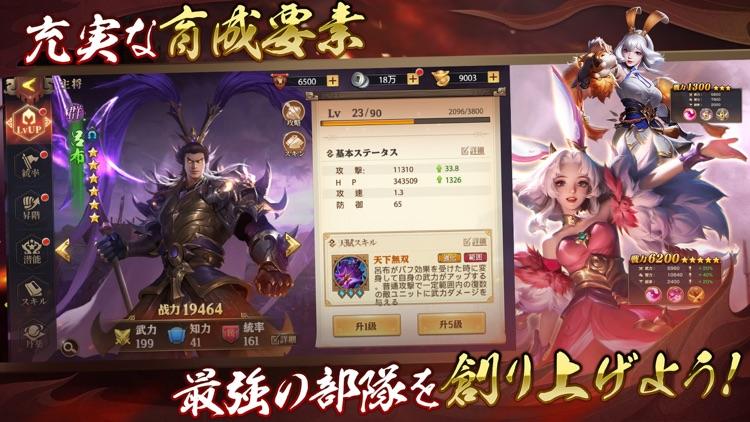 三国志群雄 本格三国RPG screenshot-3