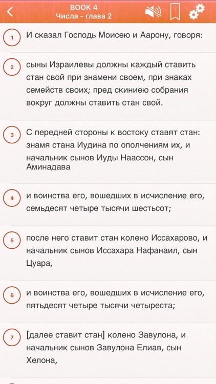 Russian Bible Audio : Библия screenshot-7