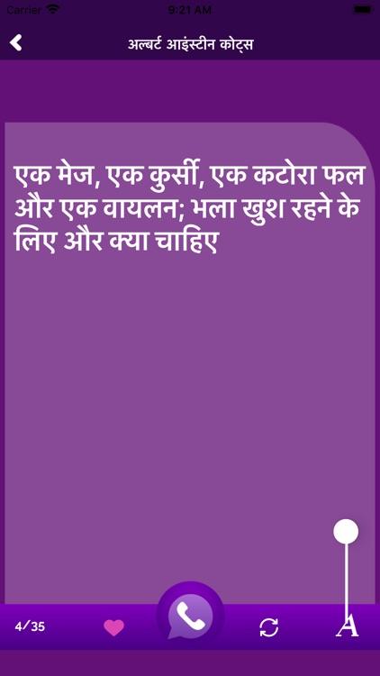 Albert Einstein Hindi Suvichar screenshot-6
