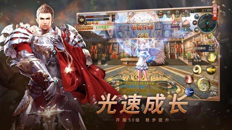 天堂2:血盟(官方正版) screenshot-4
