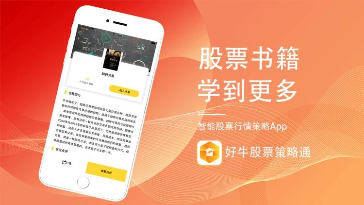 好牛股票策略通-智能股票行情策略App