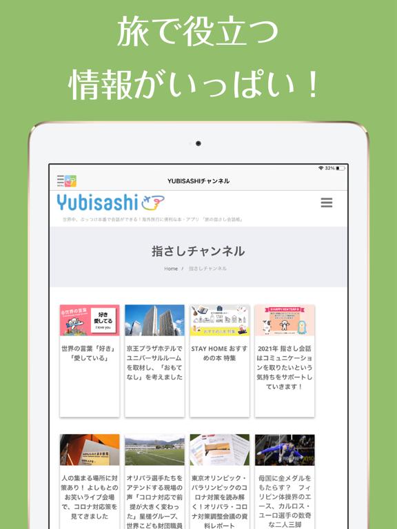旅の指さし会話帳アプリ「YUBISASHI」22か国以上対応のおすすめ画像4