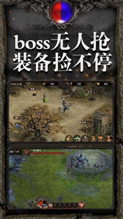 盛世传奇:高爆变态版 screenshot-3