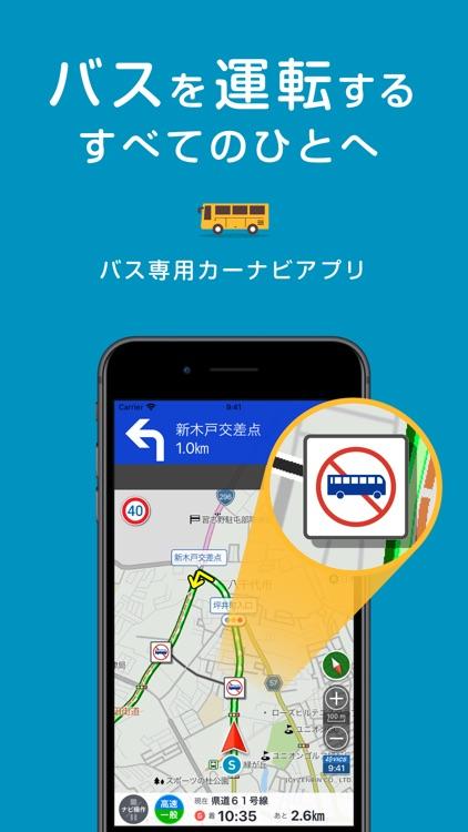 バスカーナビ by NAVITIME - 乗用車規制を考慮