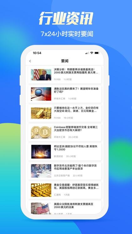 红狮期货-期货投资软件 screenshot-3