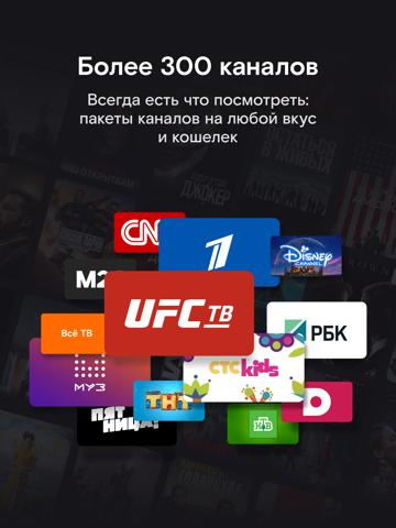 Скриншот из Wink – ТВ, кино, сериалы, UFC