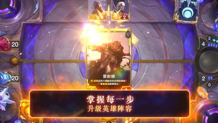符文大地傳說   Legends of Runeterra screenshot-0
