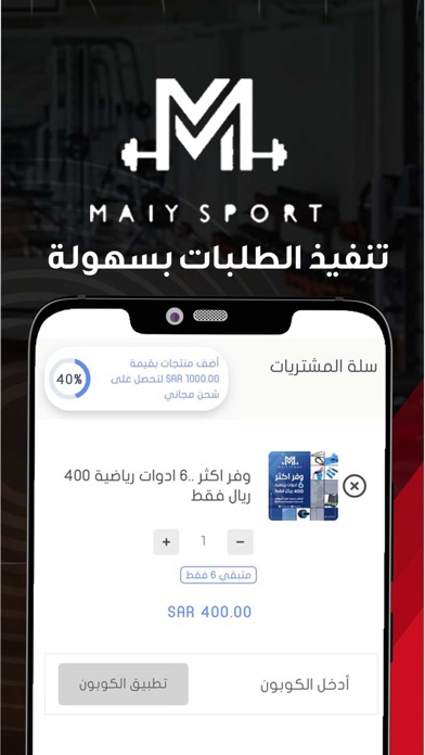 Maiy Sport مي سبورتلقطة شاشة3