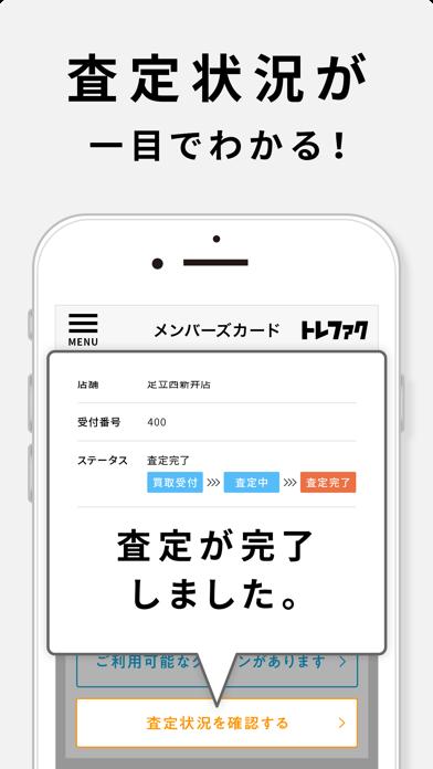 トレファク公式アプリのおすすめ画像4