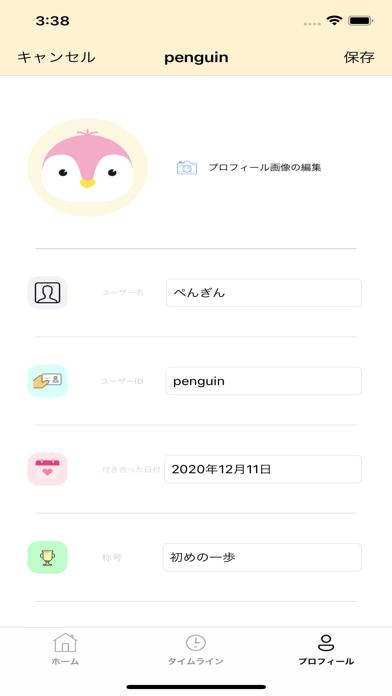 Lovuin screenshot 3
