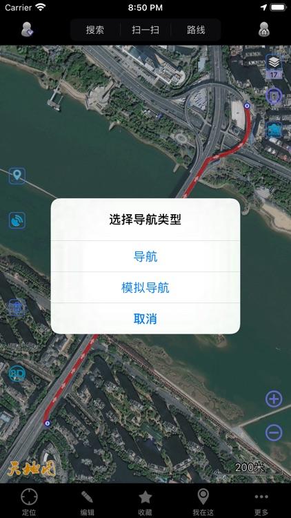 奥维互动地图浏览器 screenshot-4