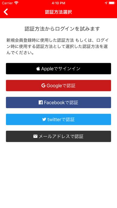 安楽亭 ScreenShot6