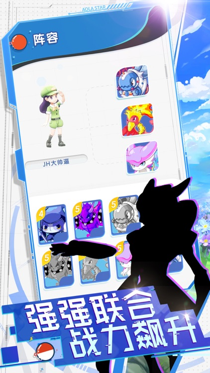 口袋萌宠-回合策略手游 screenshot-3