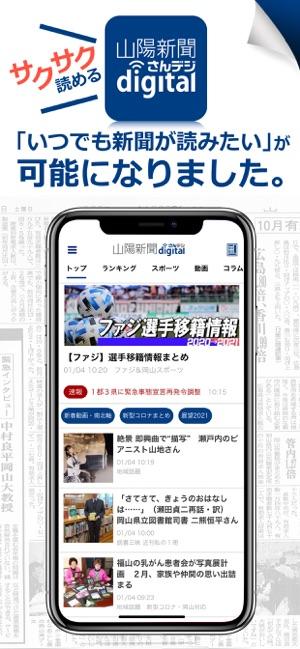 デジタル 山陽 新聞